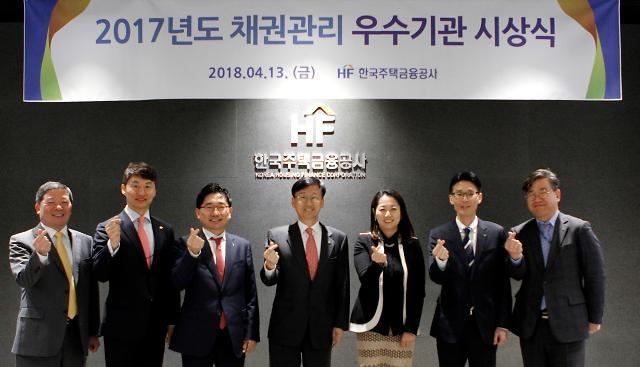 """주금공 """"국민·기업·농협·신한·하나은행 채권관리 우수"""""""