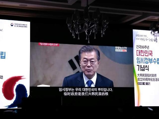 韩国提议明年与中国共同举办临时政府成立百年纪念活动