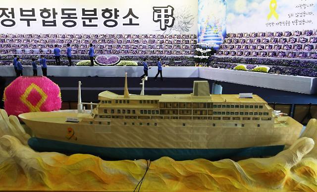 """韩国举行""""世越号""""沉船事故四周年集体告别及追悼仪式"""