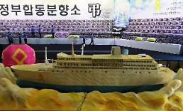 """.韩国举行""""世越号""""沉船事故四周年集体告别及追悼仪式."""
