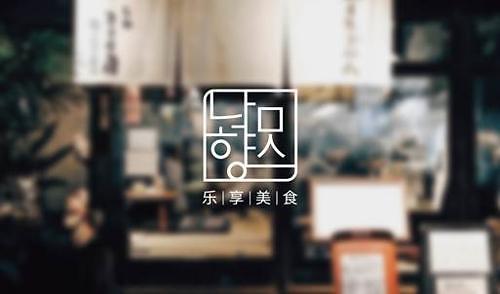 乐天免税店将为明洞餐厅制作外语菜单