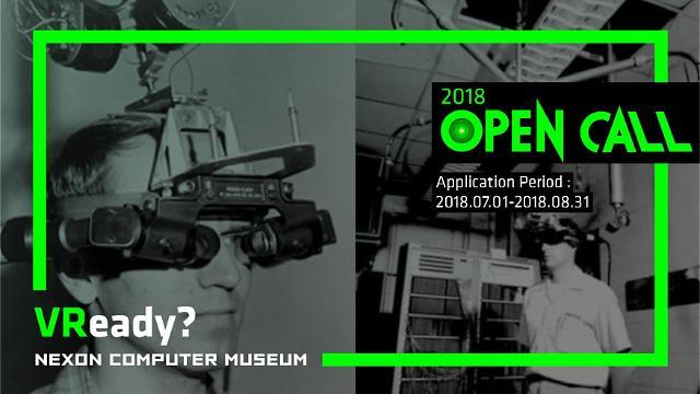 넥슨컴퓨터박물관, 3번째 공개공모전 'VR 오픈콜' 개최...총 상금 1000만원