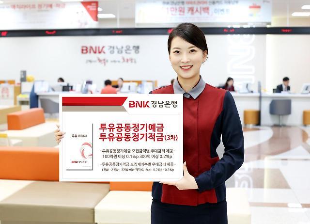 BNK경남은행, 투유공동정기예금·적금 판매