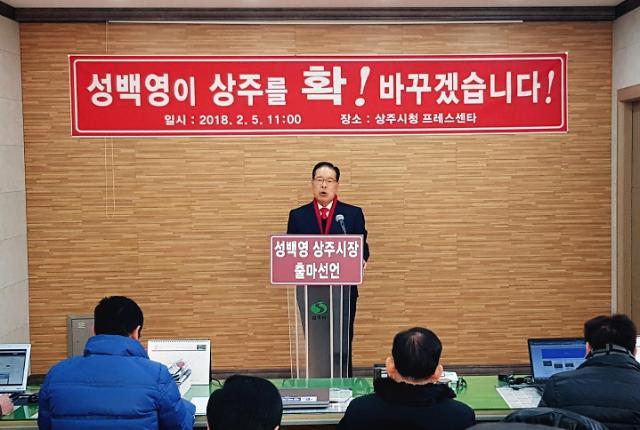 """성백영 상주시장 예비후보 """"자유한국당 공심위에 상주시민 뜻 전하겠다."""""""