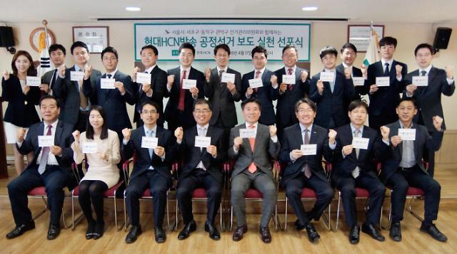 현대HCN, 6.13 지방선거 앞두고 '공정선거 보도 실천 선포식'