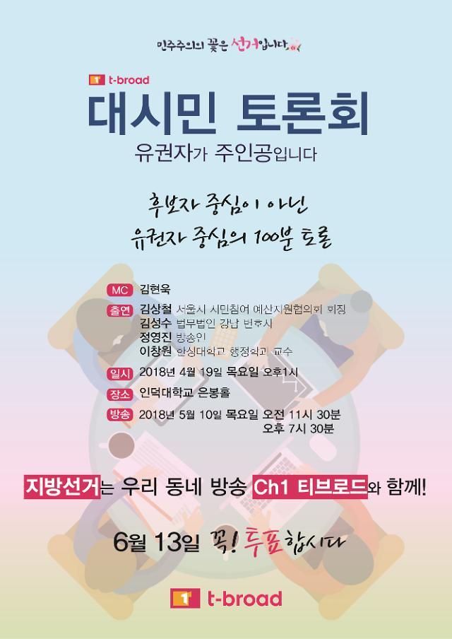 티브로드, 6.13 지방선거 앞두고 서울시민 초청 토론회 개최