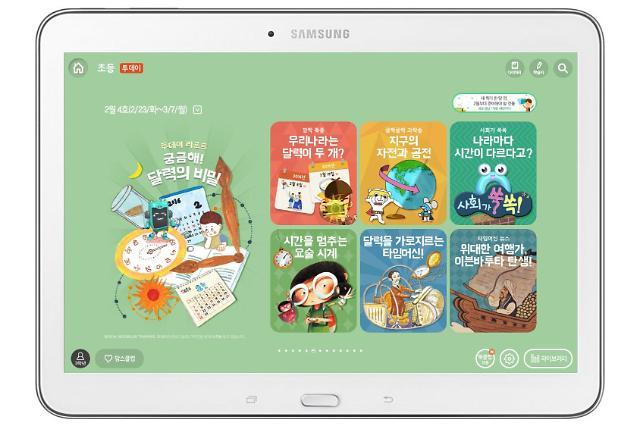 웅진북클럽, 아마존웹서비스 클라우드 이관 성공