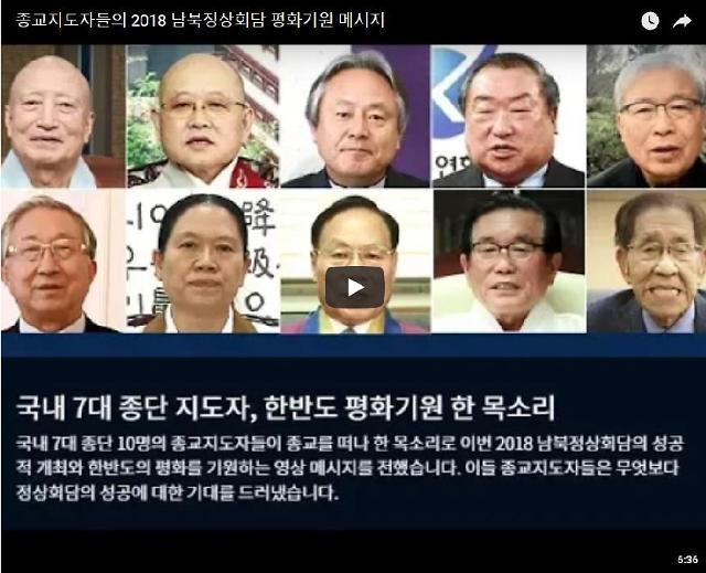 7대 종단 종교지도자, 한목소리로 남북정상회담 성공 기원 메시지