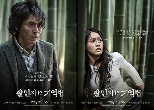 《杀人者的记忆法》走俏海外入围多个国际影展
