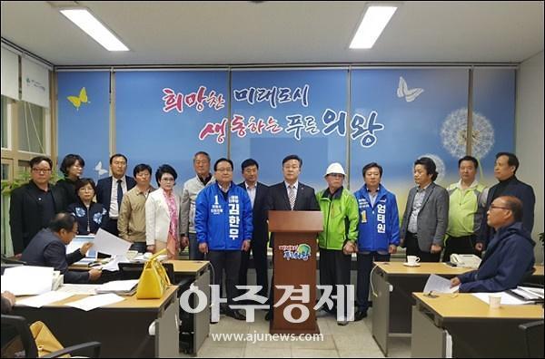 """김성제 의왕시장 """"공정한 경선보장 약속 철저히 짓밟혀"""" 울분 호소"""