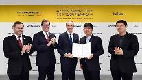 ルフトハンザ、カカオとMOU...航空券の直接販売の技術提携