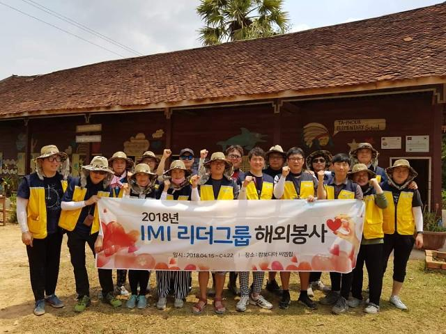 아이엠아이, 캄보디아에 해외봉사단 파견