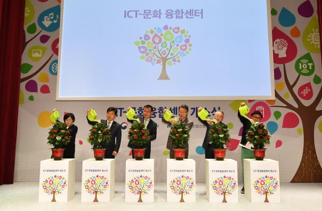 과기정통부, 판교 제2밸리에 'ICT-문화융합센터' 문 열다