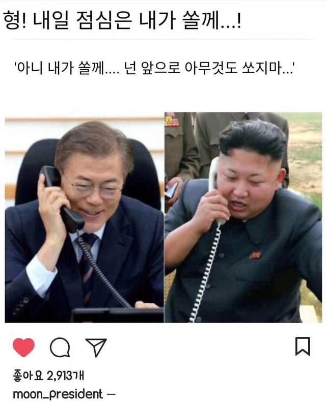 韩国网友脑洞大开 讨论明日朝韩首脑会谈午餐谁买单?