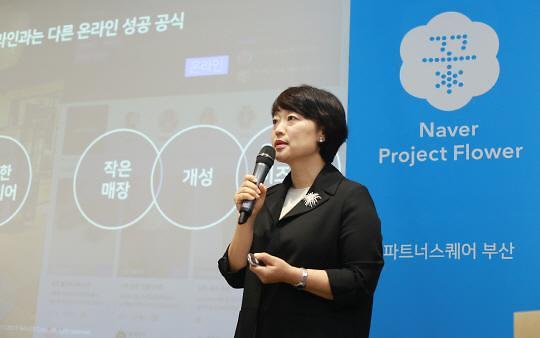 [네이버 프로젝트 꽃 3년] 스몰비즈니스 지속성장 위한 비즈니스 기술플랫폼 확대