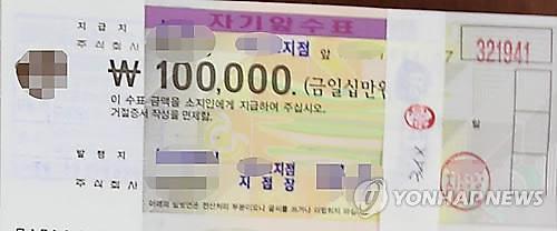 외면 받는 10만원권 자기앞수표, 역사의 뒤안길로?
