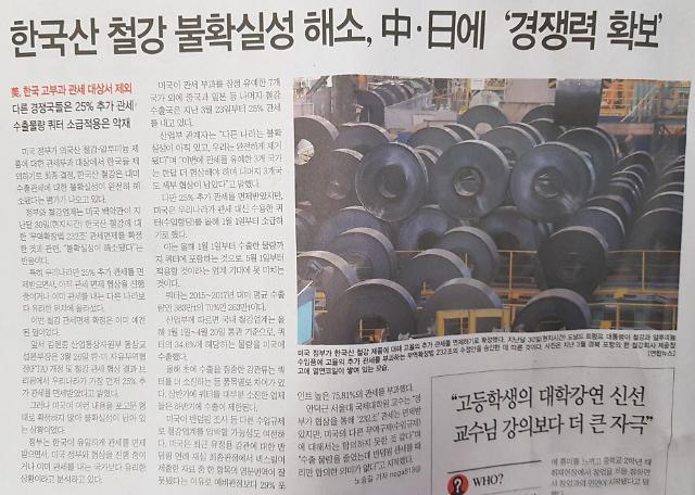 [오늘의 아주경제] 美 철강관세, 한국 제외 확정
