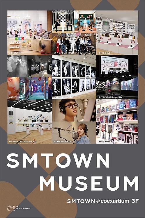 SM TOWN博物馆4日对外开放 高新技术助粉丝与偶像亲密互动