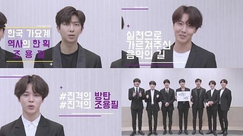BTS发视频祝韩歌王赵容弼出道50周年