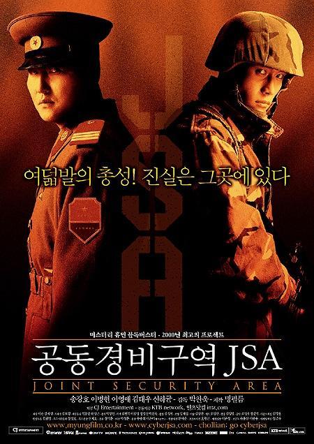 讲述分裂伤痛描绘统一希望 不可错过的韩朝题材经典电影