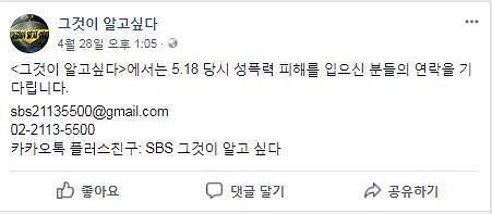 """그것이 알고싶다""""5ㆍ18 당시 성폭력 피해 입으신 분들 연락달라"""""""