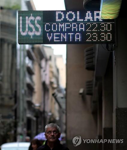 아르헨티나, IMF 구제금융 신청...페소화 하락에 신흥국 불안 고조