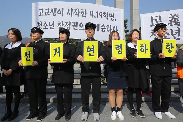 민주 헌정특위, 헌재에 '선거연령 18세 하향' 의견서 제출