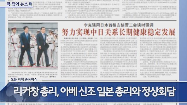 [0511 중국 뉴스] 중일 정상회담 아베, 시진핑의 조기 방일 희망 의사 전해  外