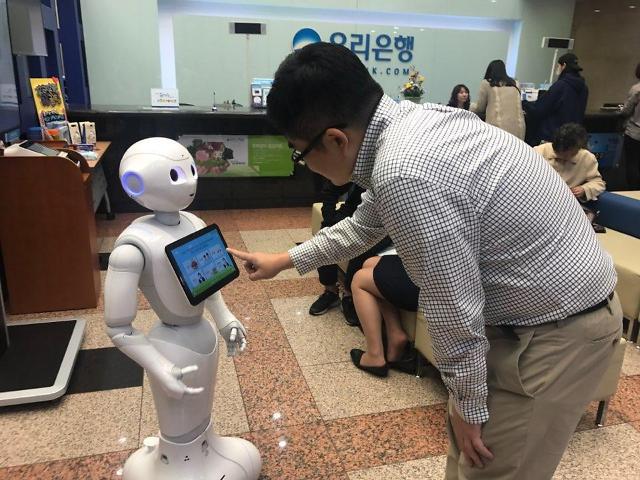 우리은행 로봇 행원 페퍼는 출장 중