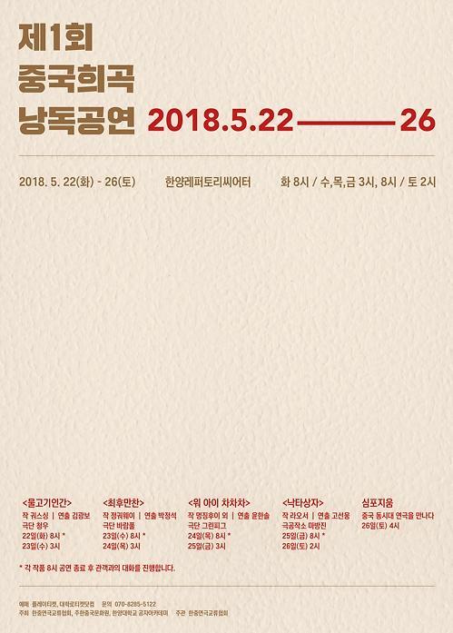 韩中文化艺术交流活跃 韩国首次举办中国戏剧朗读会