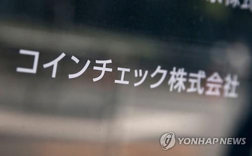 """日 가상화폐 거래소 해킹은 소셜 엔지니어링 공격...""""일본 첫 사례"""""""