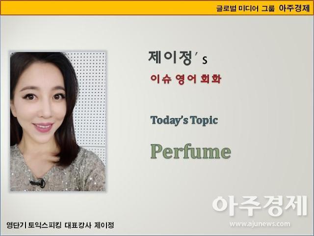 [제이정's 이슈 영어 회화] Perfume (향수)