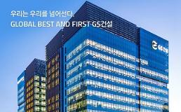 S. Korean builder GS allowed to resume delayed development project in Vietnam