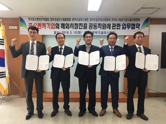 중소벤처무역협회, 6조달러 규모 해외조달시장 진출 지원 '시동'