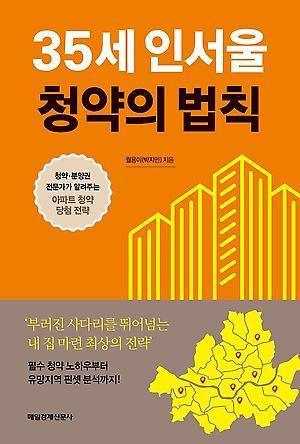 [아주책 신간]35세 인서울 청약의 법칙