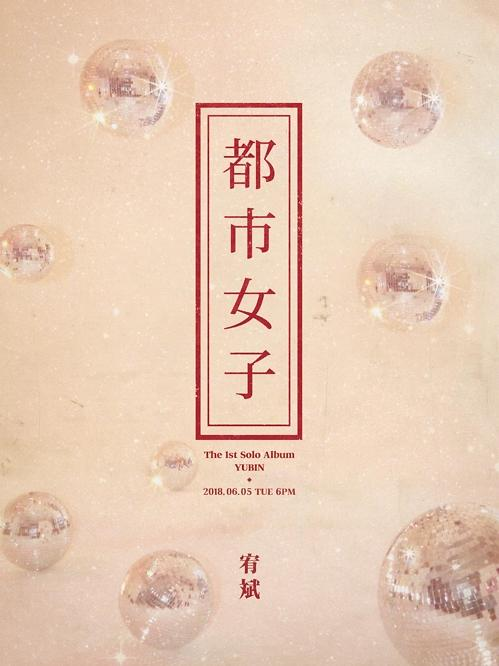 前女团Wonder Girls成员宥斌下月首发个人专辑