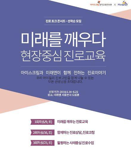 시공미디어 아이스크림 연수원, '진로토크콘서트' 개최