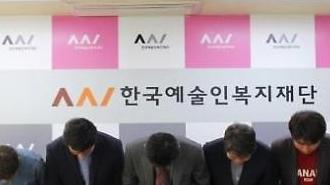 """예술인복지재단 """"블랙리스트 순응 통렬히 반성…초심 지킬 것"""""""