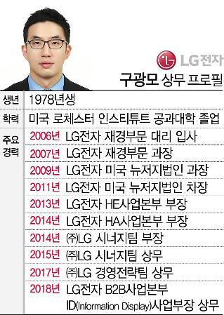 '4세 경영 LG' 구광모號 향배는···글로벌 1등 사업 구축 과제