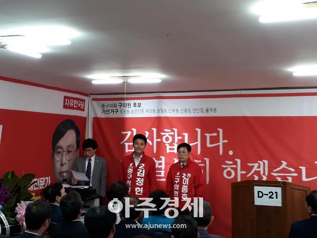 [6·13 지방선거] 이종호 인천중구 구의원 후보, 선거사무실 개소