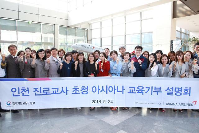 아시아나항공, 인천 진로교사 대상 '교육기부 설명회' 실시