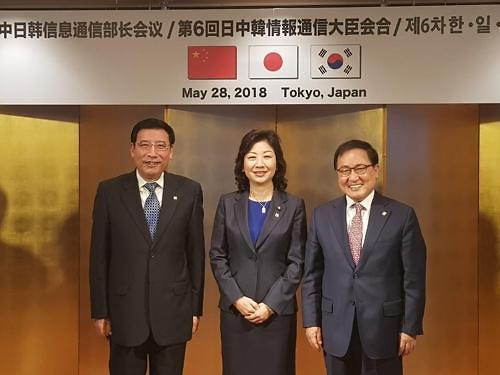 中日韩ICT会议:开启新的合作时代