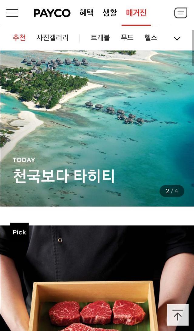 NHN페이코, 페이코 매거진 오픈… 생활밀착형 컨텐츠 서비스 제공
