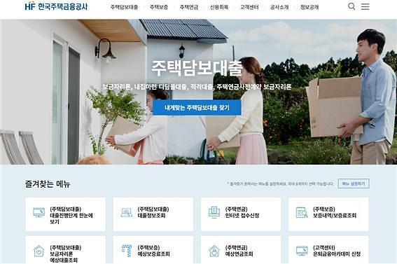 디딤돌 유한책임대출, 부부 소득 5천→7천만원으로 확대