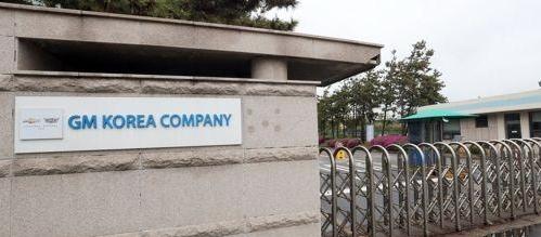 通用汽车韩国群山工厂关闭 时隔22年退出历史舞台