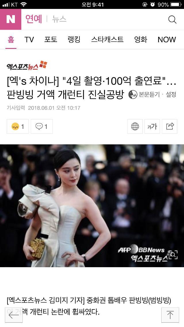 """范冰冰""""天价片酬""""引韩国媒体关注 韩国网友的关注点是?"""