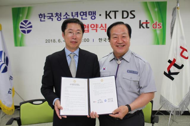 KT DS-한국청소년연맹, 청소년 IT교육 맞손