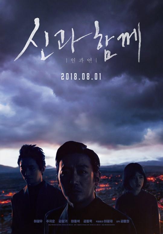 《与神同行2:因与缘》确定8月1日上映
