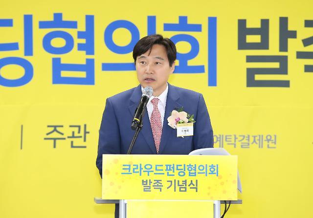 예탁결제원 크라우드펀딩 협의회 발족