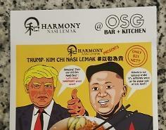 [포토] 북미 정상회담 기념 메뉴